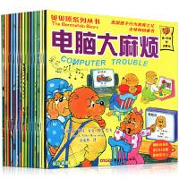 贝贝熊系列丛书第四辑(71-86) 套装全15册 中英双语幼儿童经典绘本故事图画书3-4-6-8岁宝宝入幼儿园学前班爸