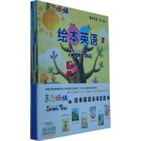 《东方娃娃―绘本英语》(2012年下半年套装)(共6册,带光盘)