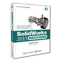 SolidWorks 2015基础设计技能课训