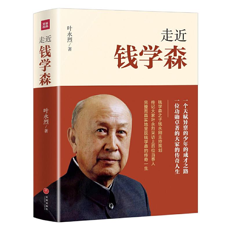 """走近钱学森:(一个天赋异禀的民国少年的成才之路!一位对共和国崛起作出了不起贡献的科学大家的传奇人生!) 新中国成立70周年必须要回忆的一位大人物!没有不实赞美,不回避迷茫与困境,充满""""知识就是力量""""的昂扬格调和向上的精神!"""