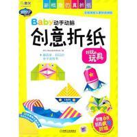 好玩的玩具/阿拉丁BOOK/BABY动手动脑创意折纸 机械工业出版社