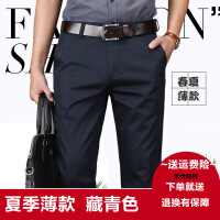 薄免烫夏季薄款休闲裤男宽松直筒男裤商务男士长裤子男西裤