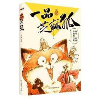 一品芝麻狐 9787505736443 王溥 中国友谊出版公司