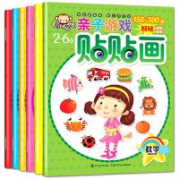 聪明猴6册亲子游戏贴贴画 创意1200枚动脑贴纸 2-3-4-5-6岁幼儿园宝宝小手工套装 益智游戏左右脑开发书