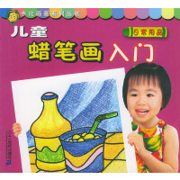 儿童蜡笔画入门(日常用品)/卡比画画系列丛书
