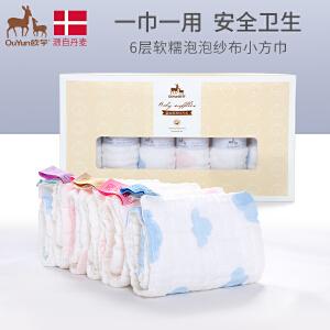 欧孕纯棉婴儿口水巾6条装新生儿小方巾毛巾洗脸手绢手帕