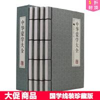 中华蒙学大全 正版中华国学经典手工线装横版16开4册 函套包装