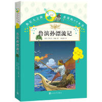 新书--你长大之前必读的66本书(第三辑12-16岁):鲁滨孙漂流记(货号:X1) 丹尼尔・笛福;孙法理 978702