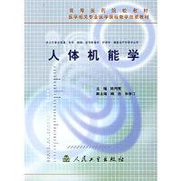 【新书店正版】人体机能学 陈丙莺 人民卫生出版社9787117064781