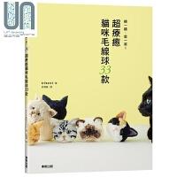 绕一绕 剪一剪 超疗愈猫咪毛线球33款 港台原版 trikotri 台湾东贩 手作 DIY