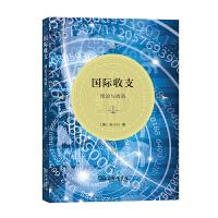 国际收支:理论与政策 [美]宋小川 著 商务印书馆