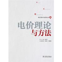 电价理论与实务丛书 电价理论与方法