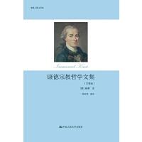 康德宗教哲学文集(注释版)