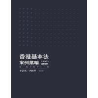 【中商原版】香港基本法案例汇编(第一条至第四十二条)港台原版 三联书店 李浩