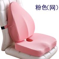 君别屁股垫坐垫靠垫一体办公室腰垫汽车孕妇靠背学生椅子椅垫套装 坐垫腰靠套装组合