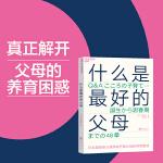 什么是最好的父母:文津奖图书《爱哭鬼小隼》作者、日本顶级心理大师经典养育著作
