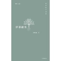 妙笔缘来 港台原版 郑培凯 中华书局(香港)有限公司 文学