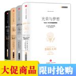光荣与梦想(套装精装全四册)1234册王石、何怀宏、何帆、俞敏洪激荡推荐。