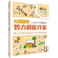 何秋光儿童数学智力潜能开发4―5岁套装(全二册)