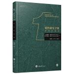 质性研究手册1:方法论基础