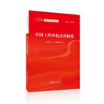 中国工程承包法律制度