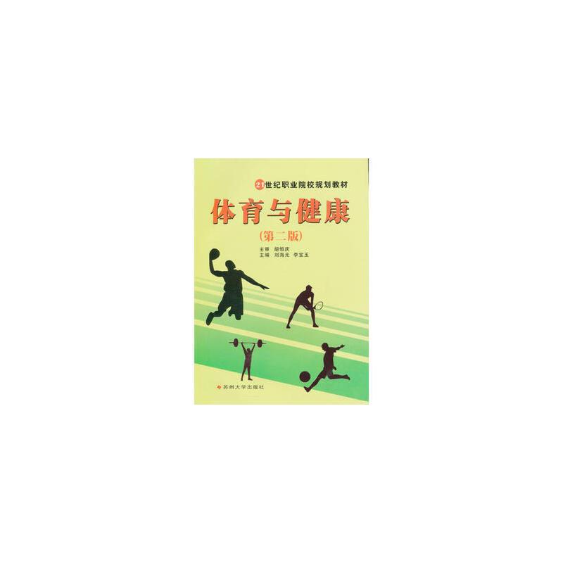 21世纪职业院校规划教材-体育与健康(第二版)