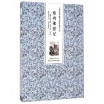 正版书籍 格列佛游记 [英] 斯威夫特;科尼 9787538880618 黑龙江科学技术出版社