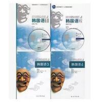 韩国语1 2册 附光盘+3 4 册 李先汉 等编著 修订本 全4册 民族出版社