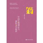 中国性别理论与女性文学批评
