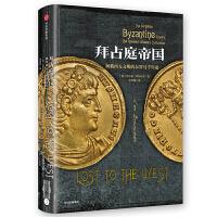 新思文库・拜占庭帝国:拯救西方文明的东罗马千年史(欧洲中世纪三部曲)