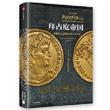 """新思文库·拜占庭帝国:拯救西方文明的东罗马千年史(欧洲中世纪三部曲)""""欧洲中世纪三部曲""""之三。著名通俗历史作家的震撼新作,精彩讲述拜占庭帝国的完整历史。伟大的罗马帝国并没有缺席中世纪,它只是来到君士坦丁堡,续写了一部千年传奇。带你畅快领略中世纪欧洲史!"""