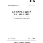 公路钢筋混凝土及预应力混凝土桥涵设计规范(JTG 3362—2018)