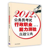 【按需印刷】-2012年公务员考试行政职业能力测验真题宝典