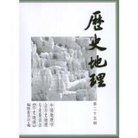 历史地理・第25辑 上海人民出版社