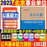 北京事业单位考试用书 中公2021北京市事业单位考试用书 综合能力测验1001题 2021北京市事业单位考试