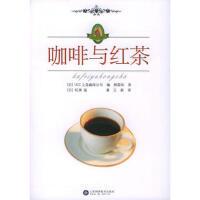 【旧书9成新】【正版现货】咖啡与红茶 (日)UCC上岛咖啡公司,(日)矶渊猛 ,韩国华,王蔚 山东科学技术出版社