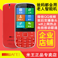 MIWANG/米王M2电信4G移动联通双模通版触屏按键智能老人手机