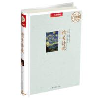 【二手旧书9成新】精美诗歌(彩图精装) 明月生 9787511335715 中国华侨出版社
