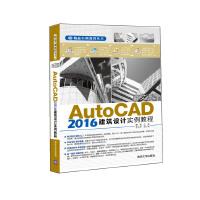 中文版AutoCAD 2016建筑设计实例教程
