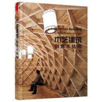 木艺建筑:创意木结构(几十个新型木构建筑案例一一呈现。准确拆析木结构创新应用点!启发木材在建筑空间应用的新思维!)