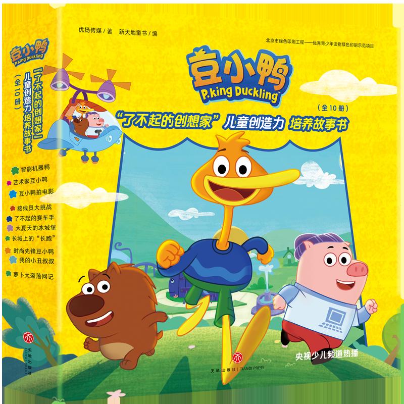 """豆小鸭""""了不起的创想家""""儿童创造力培养故事书"""