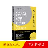 线上法院与未来司法 北京大学出版社