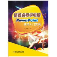 【RT3】跟着名师学电脑――PowerPoint应用入门实例 丁爱萍 西安电子科技大学出版社9787560635774