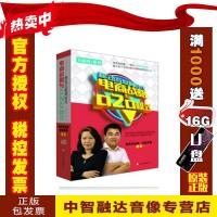 国内首套互联网 移动互联网时代 电商战略与O2O模式 6DVD 陈亮 老妖苏静 光盘影碟片