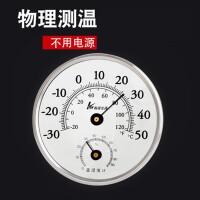 温度计湿度计家用室内温湿度计室温计干湿温度计表生活日用