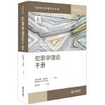 犯罪学理论手册