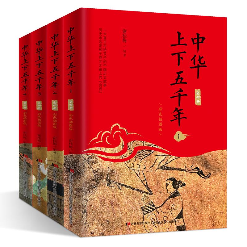 中华上下五千年:全四册(彩色插图版)(一套真正写给孩子的中国历史故事,全国名校班主任推荐优秀读本!) (一部专门写给孩子的历史故事,值得中国家长信赖的历史启蒙读本,知名学者5年心血,333个历史故事,400幅彩图。让历史的光芒照彻孩子心灵。)