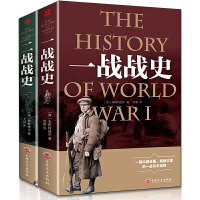 现货即发】一战全史+二战全史全两册 军事历史图书籍第二次世界大战 追踪一战二战惊世谜团还原经典战全貌完整二战史实抗日战