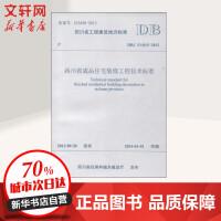 四川省成品住宅装修工程技术标准:DBJ 51/015-2013 备案号 J12450-2013 西南交通大学出版社