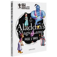 经典漫画英语――阿拉丁神灯(双语版)